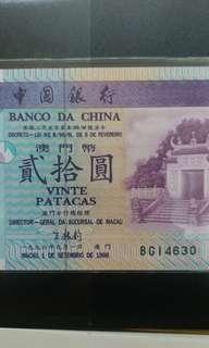 1996年 BG版 貳拾圓 20元 澳門中國銀行 全新直版