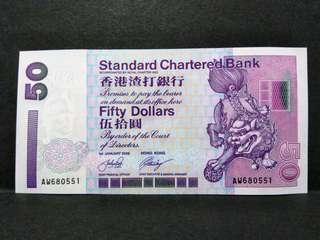 2002渣打50元,全新無黃,頂級U N C,包平郵包全新硬膠套。