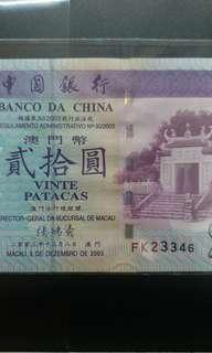 2003年 FK版 貳拾圓 20元 澳門中國銀行 全新直版