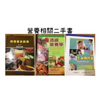 營養系 透視營養學/生命期營養 華香園/藝軒圖書出版社 營養 膳療 食品 原文書 教科書 二手書 大學