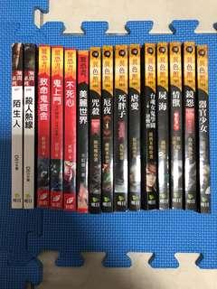 🚚 恐怖小說-15本 可單賣