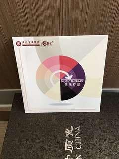 音樂療法CD