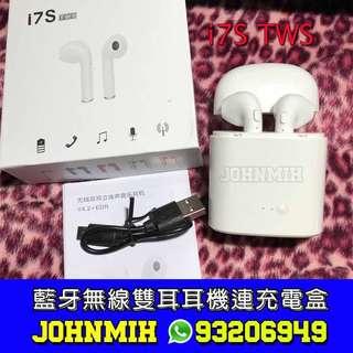 I7S TWS 真無線雙耳藍芽耳機連充電盒,  Wireless Bluetooth headphone V4.2 portable Mini headset hbq charger box