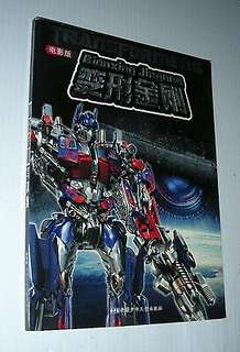 TRANSFORMERS Bianxing Jingang 2007 Hasbro Chinese edition Their War Our World