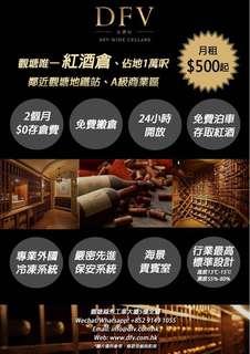 紅酒倉 fine wine cellar 觀塘  紅酒 白酒 香檳  red wine white wine fine wine