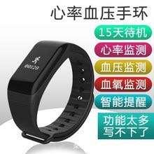 智能手錶(可看wts, Snapchat, IG, Twitter,量度步數、心跳血壓)
