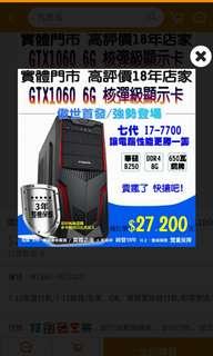 高規格電腦便宜賣