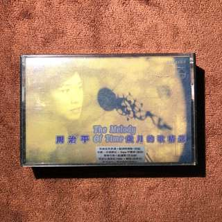 熊天平 1992 Panda Xiong Tian Ping the melody of time cassette tape