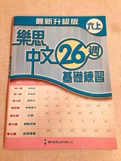 樂思中文26週基礎練習(六上) 中文補充練習