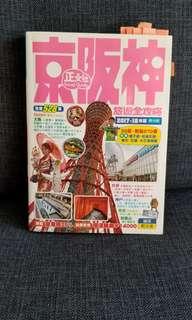 京阪神旅遊書 2017-18年版