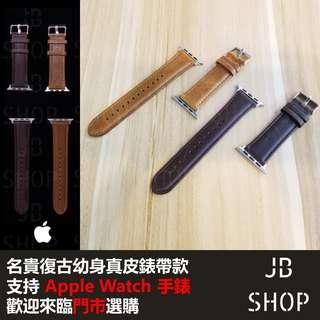 (熱賣款) Apple Watch 錶帶 頭層牛皮啞面 名貴復古幼身真皮錶帶款 (2色) 蘋果手錶錶帶 38mm/42mm Apple Watch full-grain leather Strap
