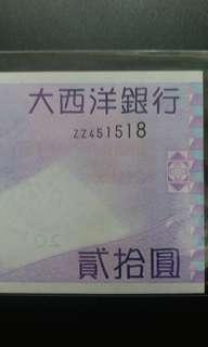 2005年 ZZ補版 貳拾圓 20元 澳門大西洋銀行 全新直版