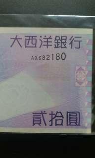 2010年 AX版 貳拾圓 20元 澳門大西洋銀行 全新直版