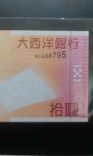 2005年 AC版 拾圓 10元 澳門大西洋銀行 全新直版