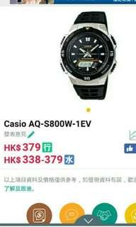 《全新》Casio手錶AQ-S800W IEVDF  5280