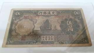 China 5 Yuan 1935