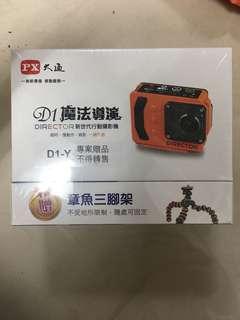 PX 大通  D1魔法導演 行動攝影機