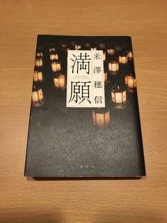 中文書-滿願(米澤穗信)