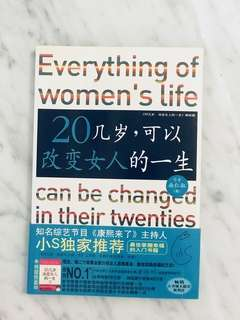 20幾歲,改變女人的一生 南仁淑