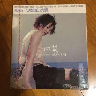 那英 - 心酸的浪漫 ( CD )
