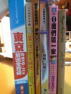 旅遊書  漫畫 英文小說  2本75 3本115……