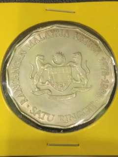 Syiling Lama $1 Rancangan Malaysia Ketiga