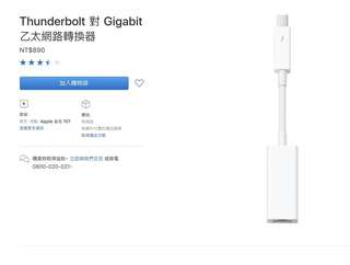 🚚 Thunderbolt 對 Gigabit 乙太網路轉換器