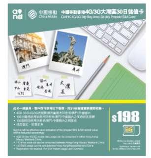 30日內地,香港及澳門共用4GB 4G/3G數據服務,100分鐘通話及100個短訊