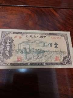 第一套人民币壹佰元(包真)
