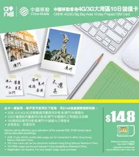 10日內地、香港及澳門共用2GB 4G/3G數據服務,100分鐘通話及100個短訊中國移動電話卡