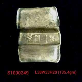 清朝銀錠Silver(銀)