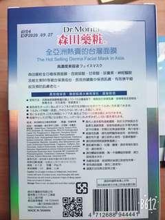 森田藥妝 保濕面膜2盒