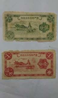 厦門特別市市政府紙幣