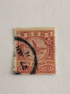China 1910 Coiling Dragon $1 used