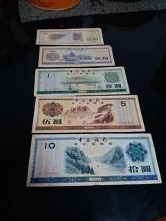 中國外滙對換券
