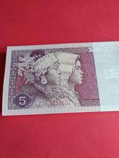80第四套中國人民銀行.人民幣伍角100連號:.Z7F3059601一700