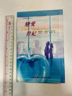 戀愛世紀小說