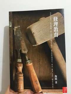 陶囍 修理教育 (舊書 新書)