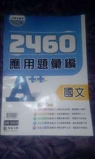 國文2460應用題彙編