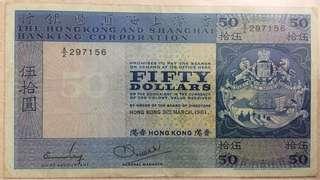 匯豐$50(1981年)