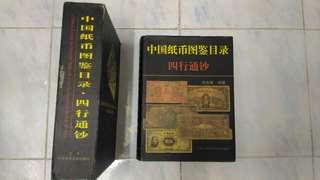 中國紙幣圖鉴目錄.四行通鈔
