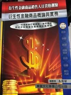 🚚 衍生性金融商品(東展)