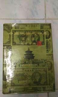 中國紙幣之沿革第壹集