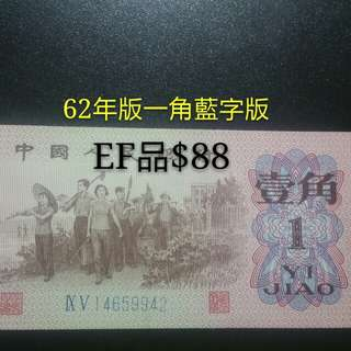 一角(市$88)