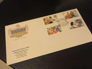 香港影星 郵票 1995 首日封 李小龍 林黛 任劍輝 梁醒波 2張 不同郵戳