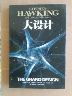 二手 大設計 (The Grand Design) (精裝硬面 睇過幾頁 冇包書)