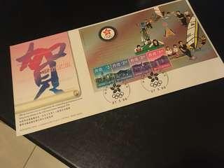 亞運會 紀念 郵票 1999 首日封 香港