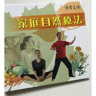 家庭自然療法