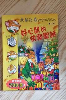老鼠記者-好心鼠的快樂聖誕(25)