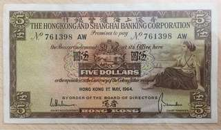 匯豐$5(1964&1967年),2張共售$150